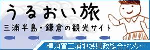 三浦半島地域(横須賀市、鎌倉市、逗子市、三浦市、葉山町)