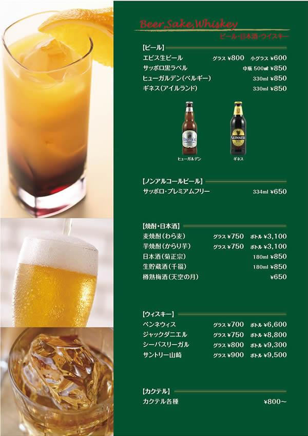 ビール、お酒、ウィスキー、カクテル