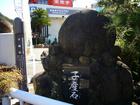 子産石(こうみいし)